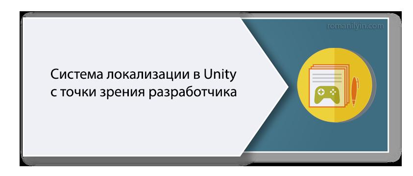 Система локализации в Unity с точки зрения разработчика